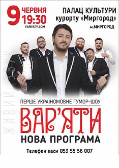 Вар'яти Шоу Миргород