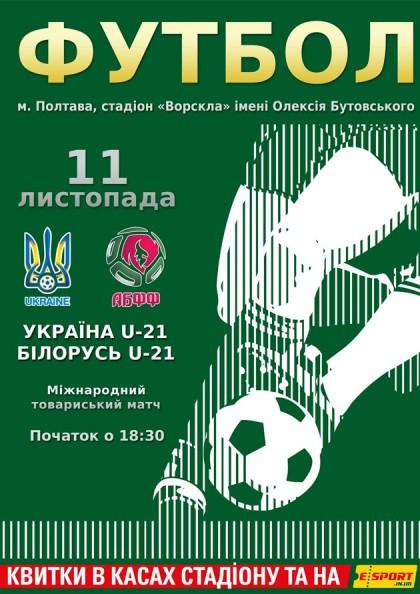 Україна - Білорусь U21