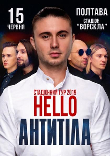 Антитела (Полтава)