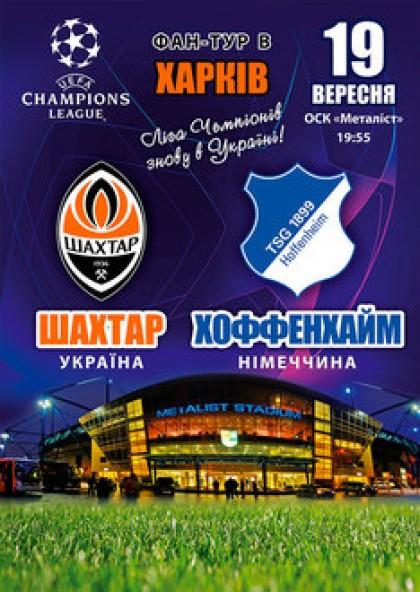 Фан-тур в Харьков Шахтер - Хоффенхайм (Полтава)