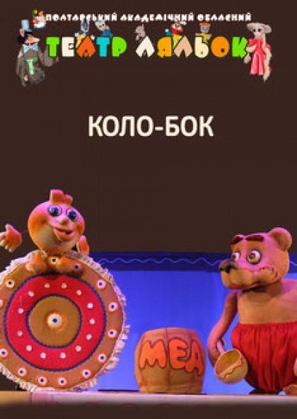 """Коло-бок"""