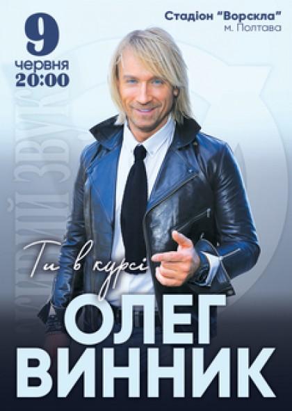 Олег Винник. Великий літній концерт.