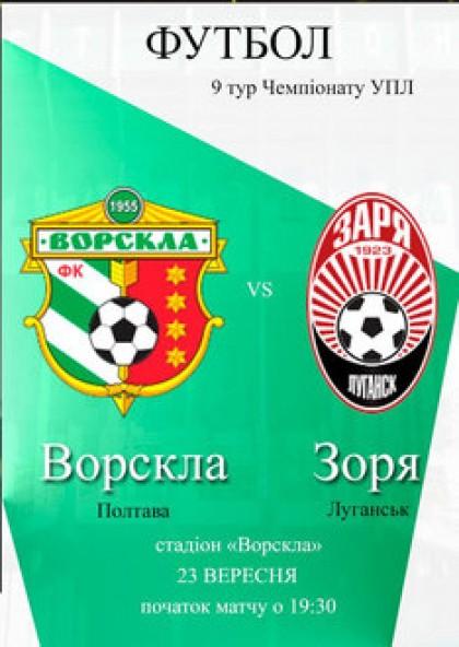 «Ворскла» Полтава — «Зоря» Луганськ