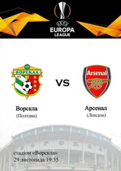 "Ворскла Полтава - ""Arsenal"" London"