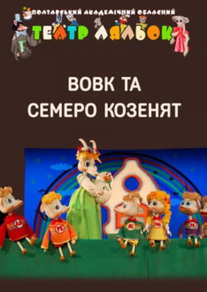 """""""Вовк та семеро козенят"""""""